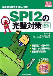 SPI2の完璧対策 2007