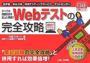 Webテストの完全攻略 2007