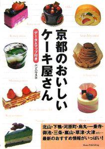 京都のおいしいケーキ屋さん