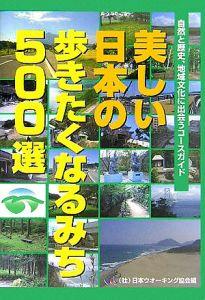 美しい日本の歩きたくなるみち500選