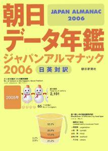 朝日データ年鑑ジャパンアルマナック