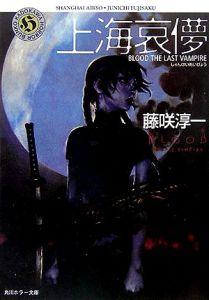 『上海哀儚 Blood the last vampire』藤咲淳一