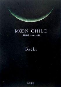 『MOON CHILD 鎮魂歌-レクイエム-篇』GACKT