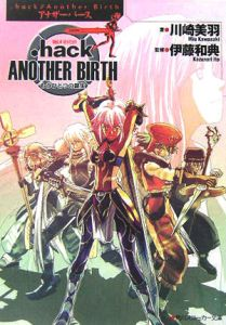 .hack//another birth もうひとつの誕生 絶対包囲