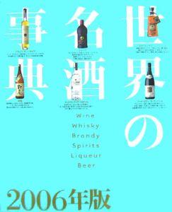 世界の名酒事典 2006