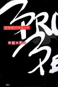 『ブラザー☆ビート』小松江里子