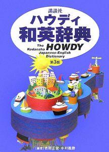 講談社ハウディ和英辞典