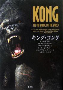 『キング・コング』ピーター・ジャクソン