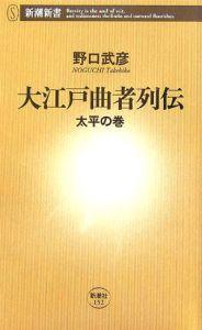 『大江戸曲者列伝』J.A.C.レッドフォード