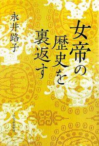 『女帝の歴史を裏返す』永井路子