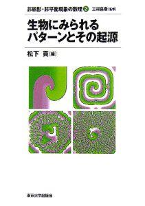 非線形・非平衡現象の数理 生物にみられるパターンとその起源