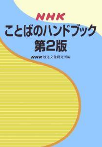 NHKことばのハンドブック