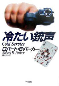 冷たい銃声