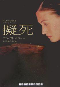 アン フレイジャー『擬死』
