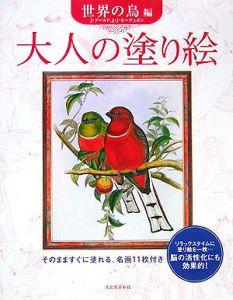 大人の塗り絵 世界の鳥編
