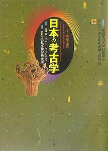 日本の考古学(上)
