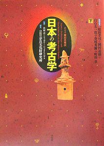 日本の考古学(下)