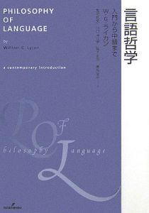 W.G.ライカン『言語哲学』