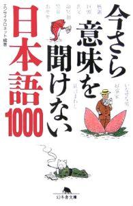 今さら意味を聞けない日本語1000
