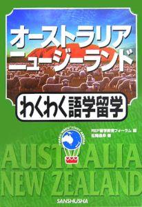 オーストラリア・ニュージーランドわくわく語学留学 2005