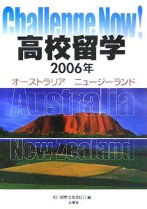 高校留学オーストラリア・ニュージーランド 2006
