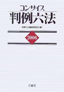 コンサイス判例六法 平成18年