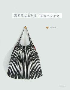 旅のはじまりはこのバッグで