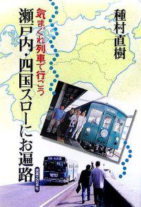 気まぐれ列車で行こう瀬戸内・四国スローにお遍路