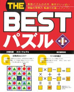 The best パズル