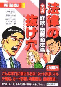マンガ・法律の抜け穴 詐欺・悪質商法篇