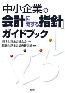 「中小企業の会計に関する指針」ガイドブック