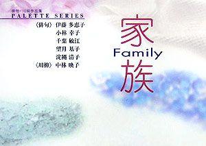 『家族』小林幸子