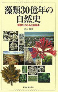 藻類30億年の自然史