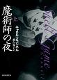 魔術師の夜(上)