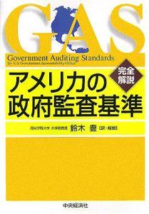 アメリカの政府監査基準