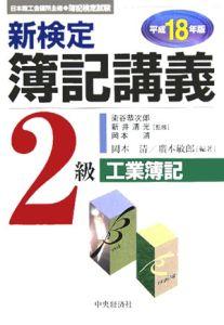 新検定 簿記講義 2級工業簿記 平成18年