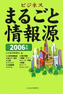 ビジネスまるごと情報源 2006