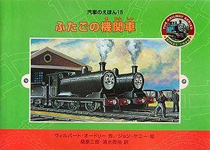 ふたごの機関車