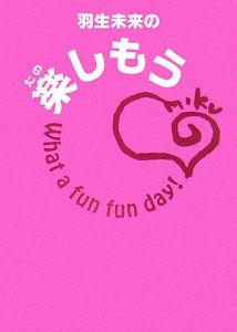 羽生未来『羽生未来の楽しもうwhat a fun fun day!』