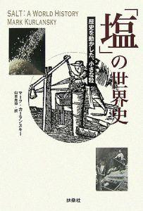 『「塩」の世界史』山本光伸