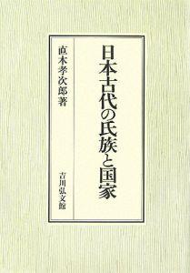 日本古代の氏族と国家