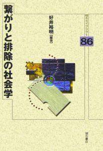 『繋がりと排除の社会学』好井裕明