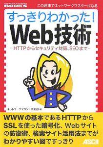 『すっきりわかった!Web技術』ネットワークマガジン編集部