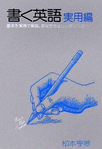 書く英語 実用編 How to Write English2