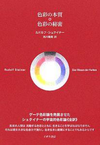 色彩の本質◎色彩の秘密