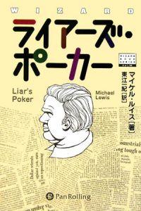 ライアーズ・ポーカー