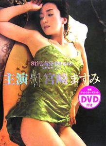 映画「Strange circus 奇妙なサーカス」主演宮崎ますみ写真集