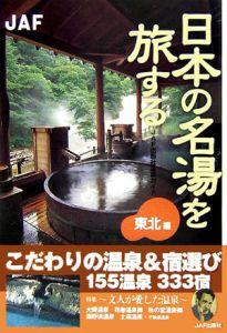日本の名湯を旅する東北編