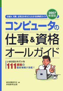 コンピュータの仕事&資格オールガイド 2007