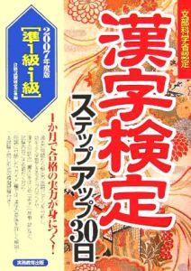 「準1級・1級」漢字検定ステップアップ30日 2007